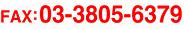 FAX:03-3805-6379